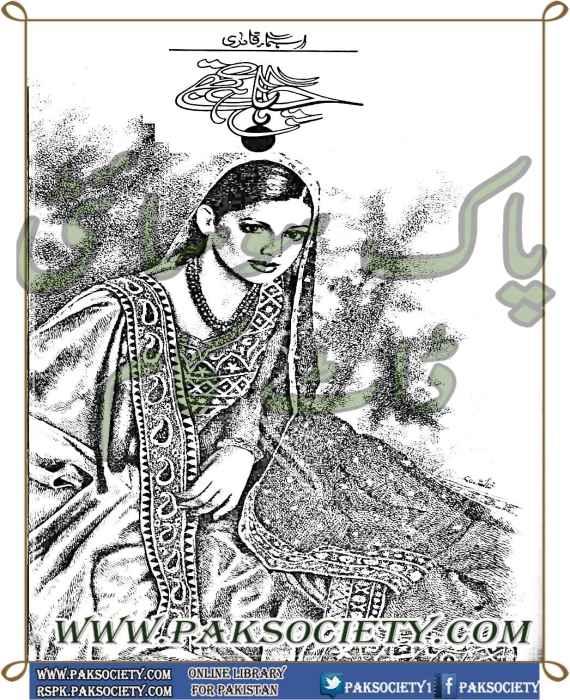Chaha He Tujhe By Asma Qadri
