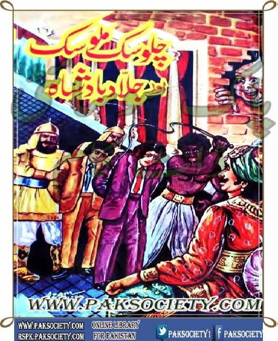 Chalosak Malosak Aur Jallad Badshah By Mazhar Kaleem M.A