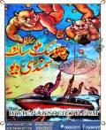 Chalosak Malosak Aur Samundri Deo By Mazhar Kaleem M.A