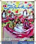 Chalosak Malosak Jannat Main By Mazhar Kaleem M.A