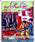 Chalosak Malosak Sabz Sitaray Main By Mazhar Kaleem M.A