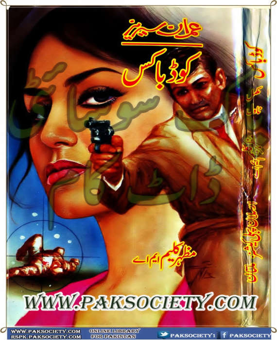 Code Box By Mazhar Kaleem M.A (Imran Series)