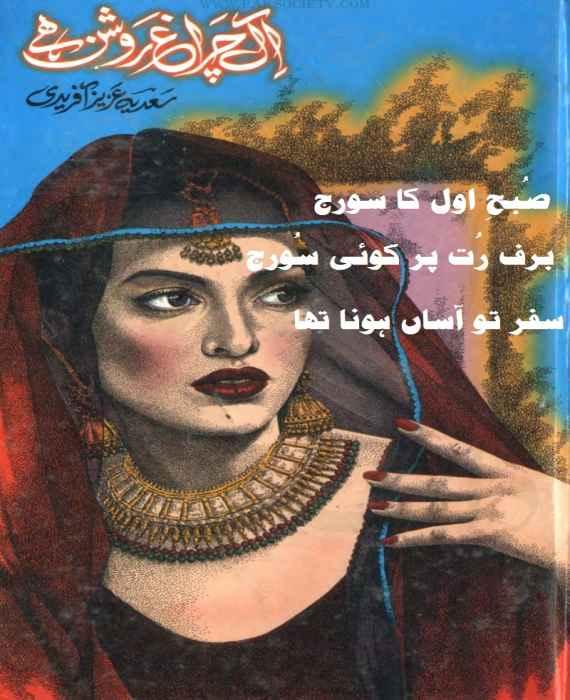 Ek Chragh Roshan He By Sadia Aziz Afridi