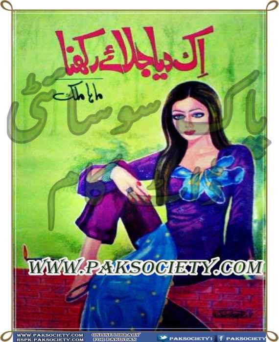 Ek Dia Jalae Rakhna By Maha Malik