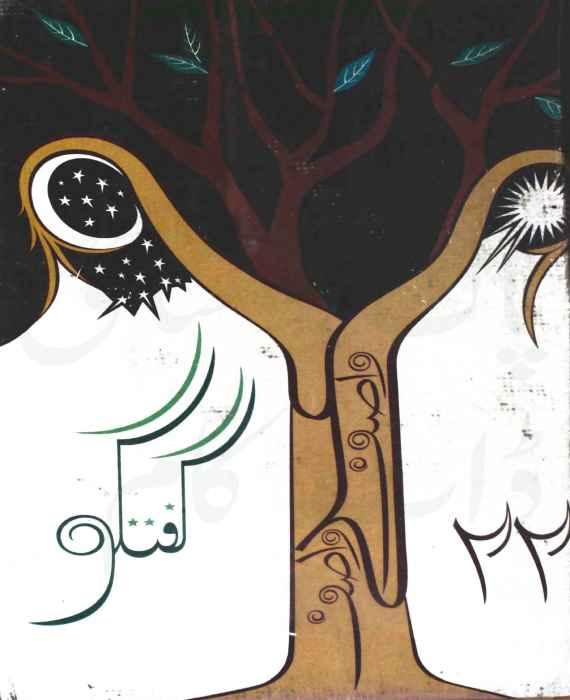 Guftagu 22 By Wasif Al Wasif