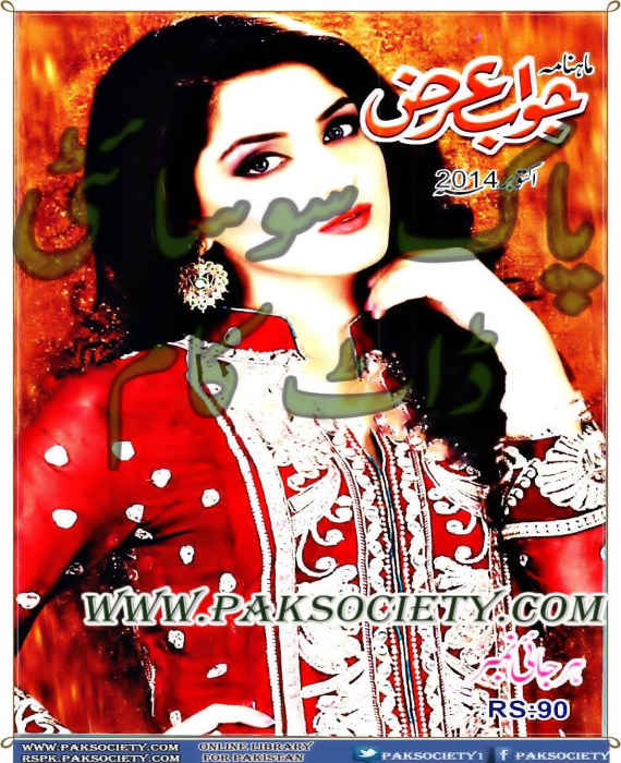 Jawab Arz Digest October 2014