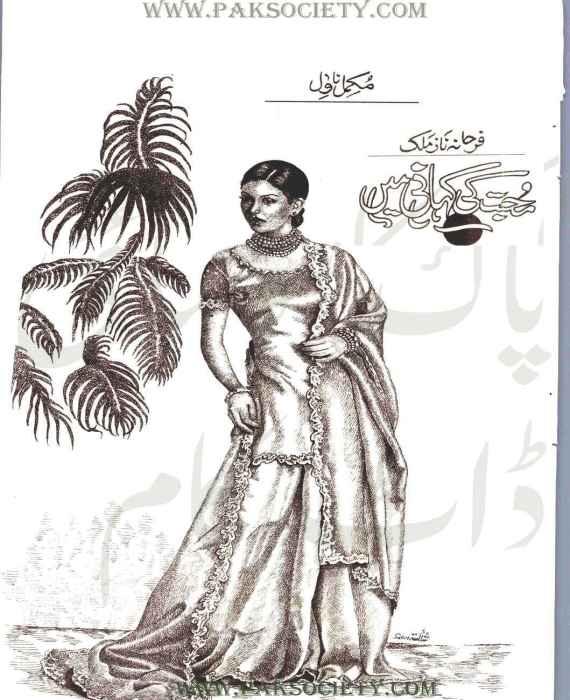 Mohabbat Ki Kahani Main By Farhana Naz Malik