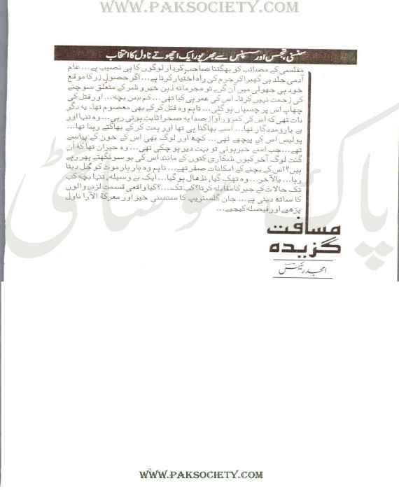 Musafat Gazeeda By Amjad Raees
