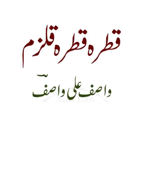 Qatra Qatra Qulzam By Wasif Al Wasif