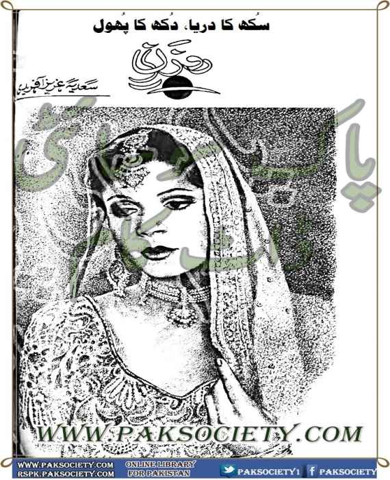 Rozan By Sadia Aziz Afridi
