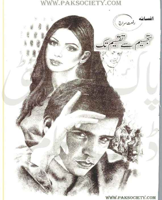 Tajseem Se Taqseem Tak By Riffat Siraj