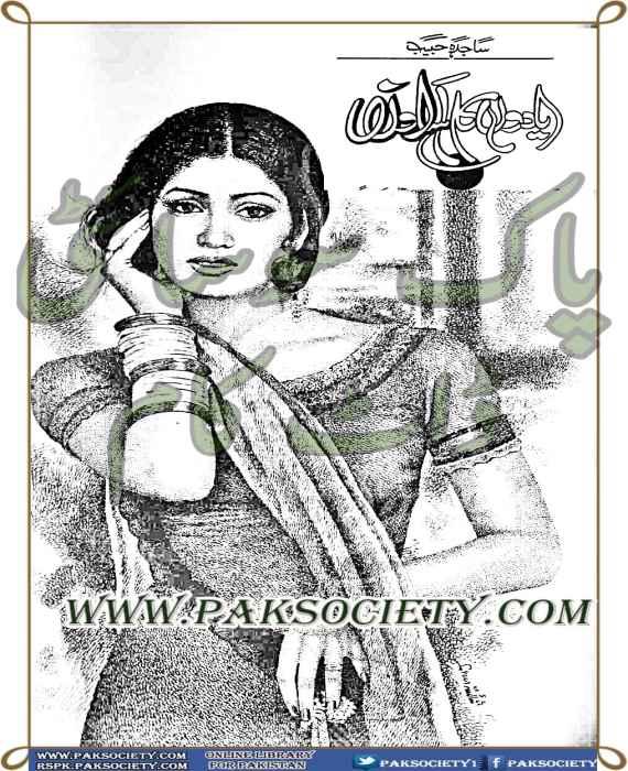Yadon Ka Sawan By Sajida Habib