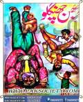 Chan Changloo Series By Mazhar Kaleem M.A