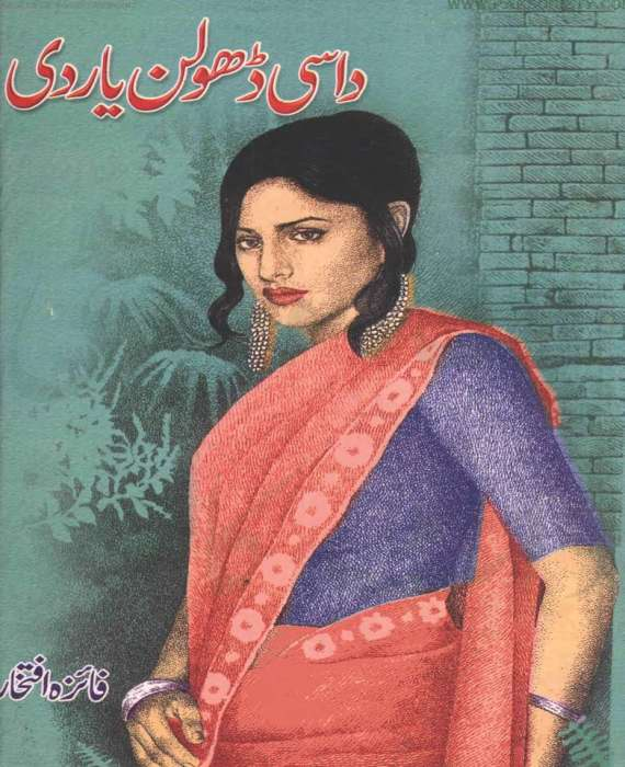 Dasi Dholan Yaar Di By Faiza Iftikhar