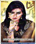 Hina Digest November 2014