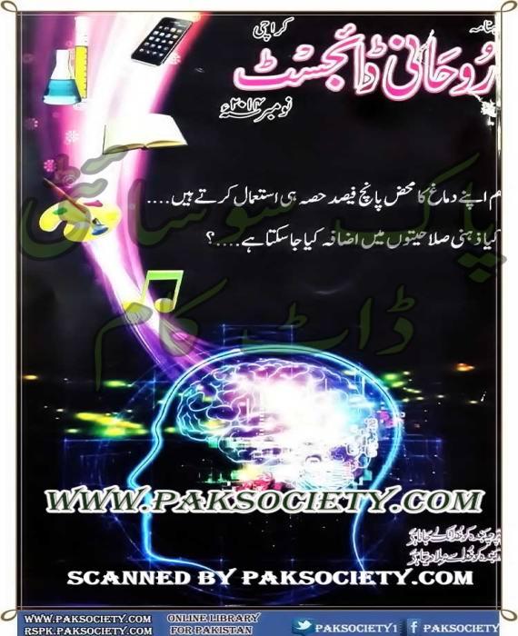 Rohani Digest November 2014