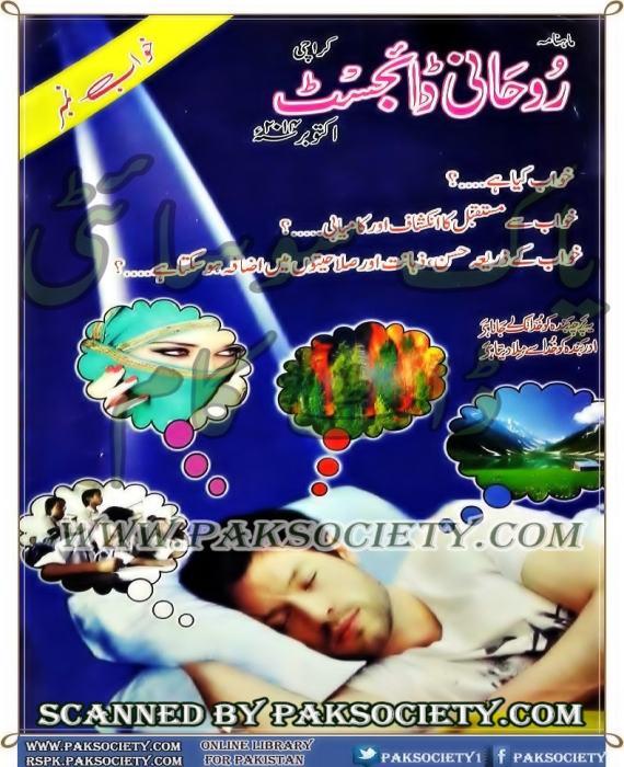 Rohani Digest October 2014