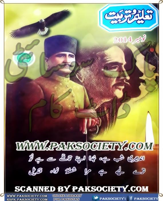 Taleem O Tarbiat November 2014