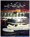 Munh Wal Kabah Shareef By Mustansar Hussain Tarar