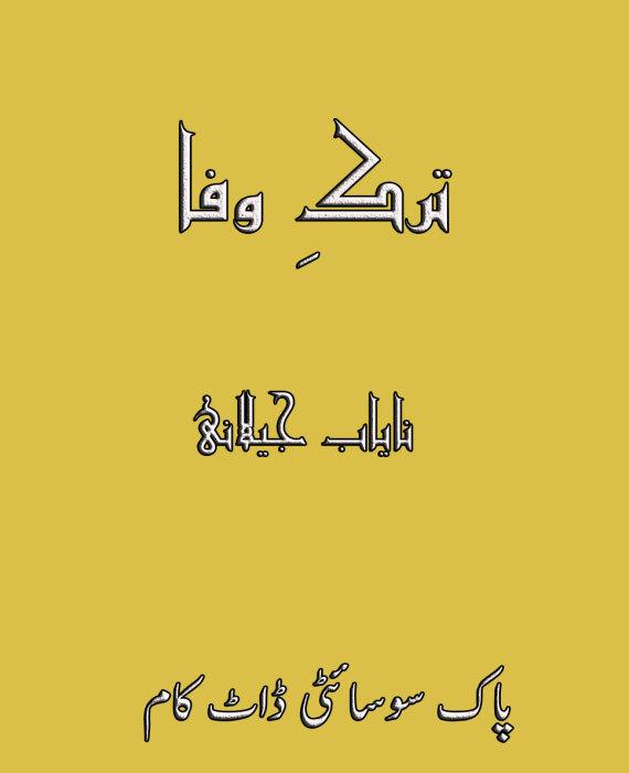Tark E Wafa By Nayab Jillani