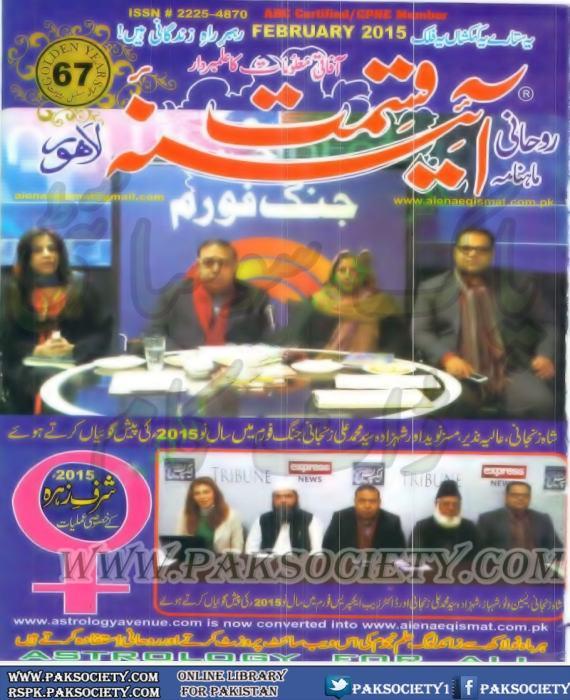 Aina E Qismat Magazine February 2015