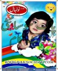 Hamdard Naunehal January 2015