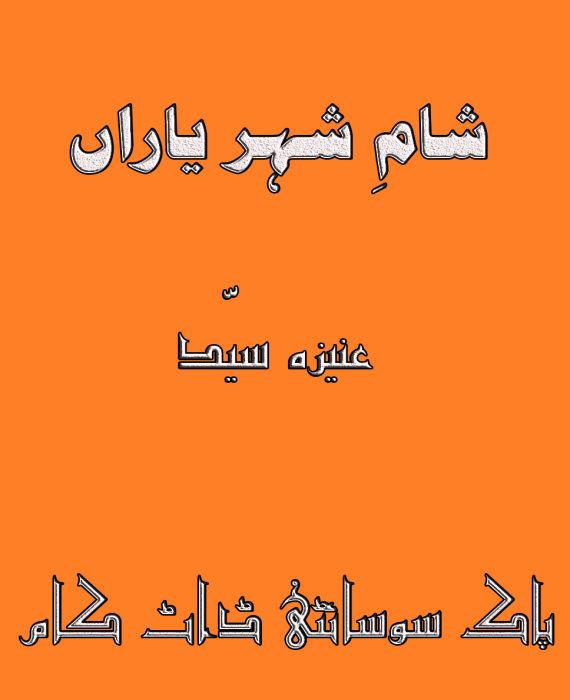 Shaam E Shehr Yarran By Aneeza Syed
