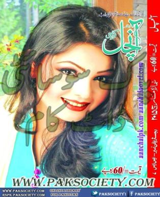 Aanchal Digest August 2016 « Aanchal Digest « Monthly Digest