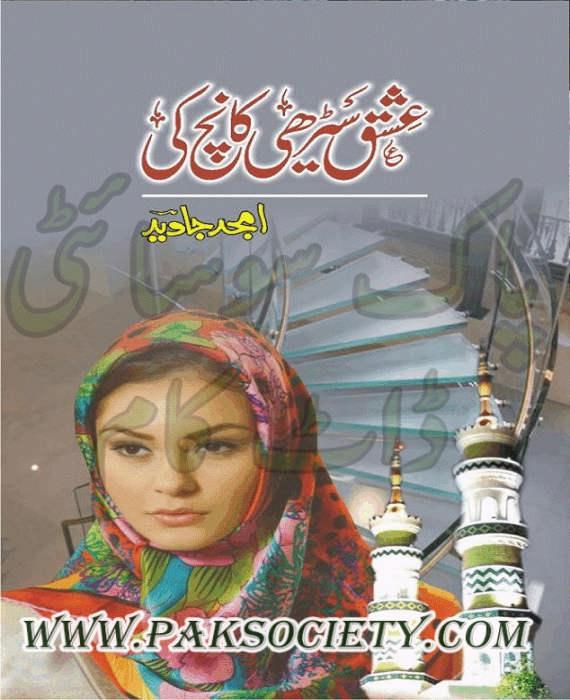 Ishq Seerhi Kanch Ki By Amjad Javed