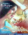 Jasoosi Digest March 2015