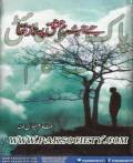 Jise Jurm E Ishaq Pe Naaz Tha By Ghulam Miran
