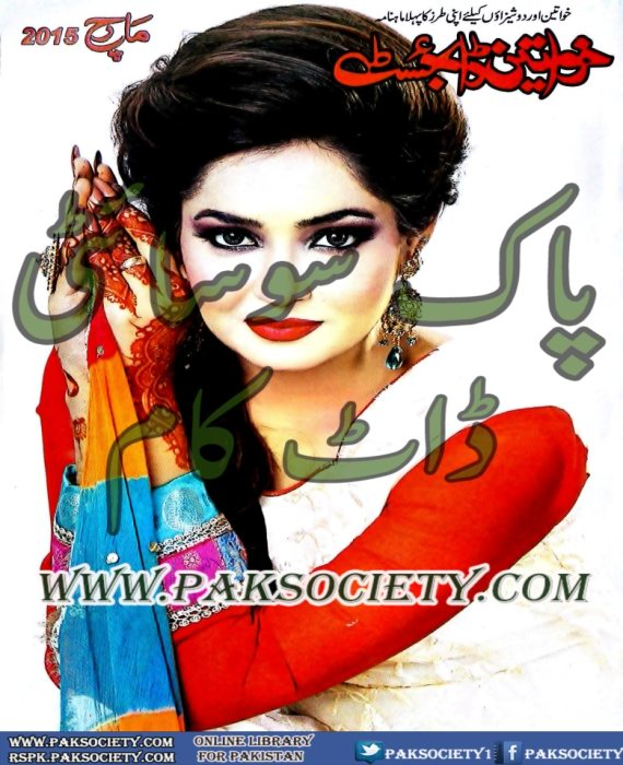 Khawateen Digest March 2015