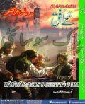 Naye Ufaq Digest March 2015