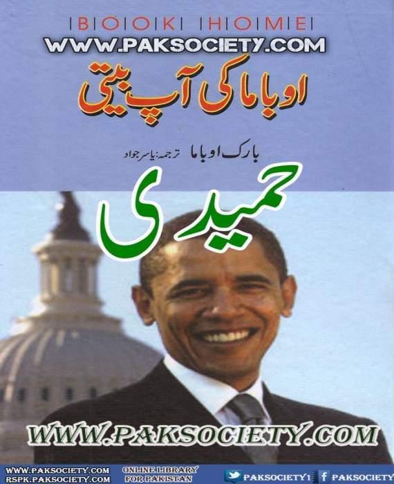 Obama Ki Aab Beeti By Yasir Jawad