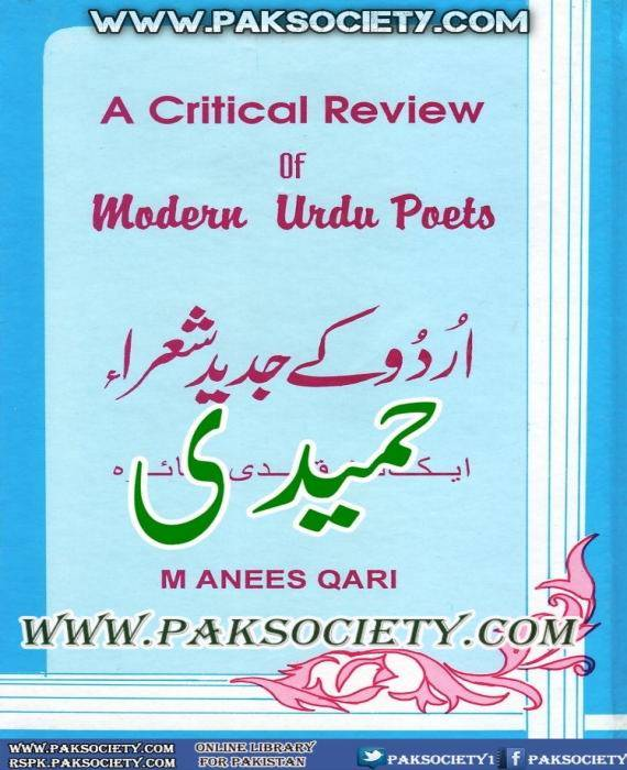 Urdu Kay Jadeed Shura By M Anees Qari
