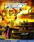 Ishq Fana Hay Ishq Baqa By Amjad Javed