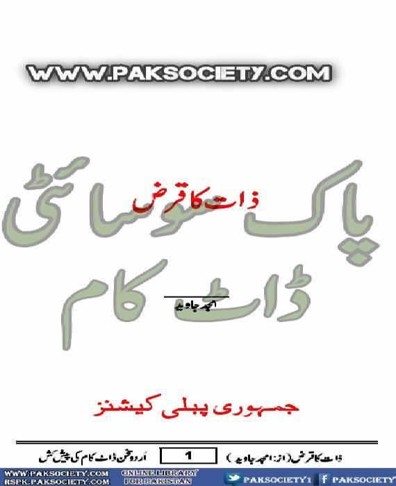 Zaat Ka Qarz By Amjad Javed
