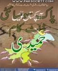 Aao Pakistan Lootain By Ashraf Sharif