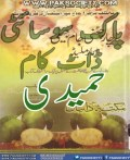 Achar Murabbey Chatniyan By Hakim Abid Hussain Abid