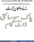 Aey Mazgan E Mohabbat By Nazia Kanwal Nazi