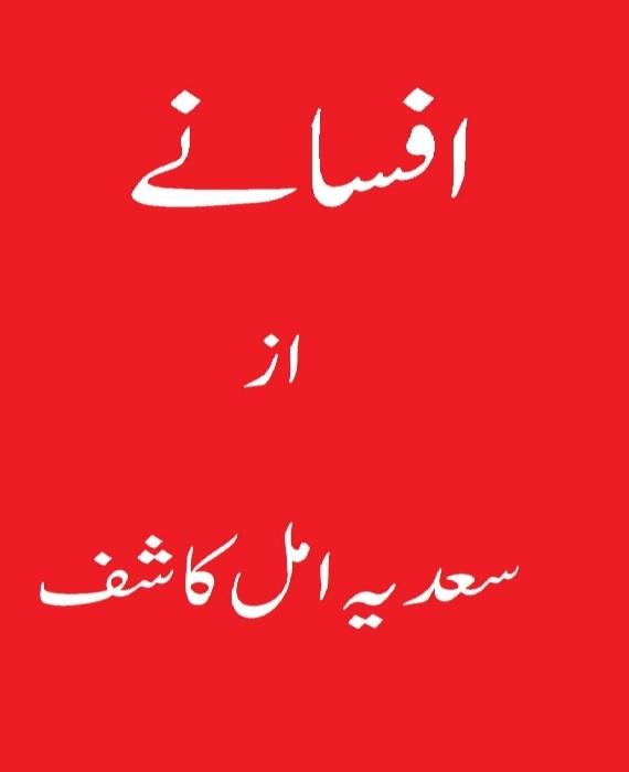 Afsaney By Sadia Amal Kashif