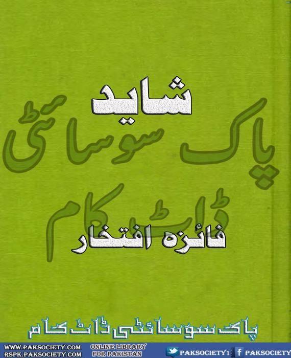 Shayad By Faiza Iftikhar