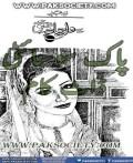 Yeh Wajbat E Ishq By Nabila Aziz