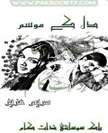 Dil Ke Mousam By Maryam Aziz