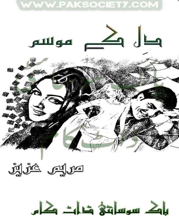 Dil Ke Mousam By Maryam Aziz