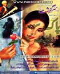 Sarguzasht Digest August 2015