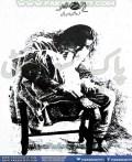 Tum Shesha E Jan Ho By Qurat Ul Ain Khurram Hashmi