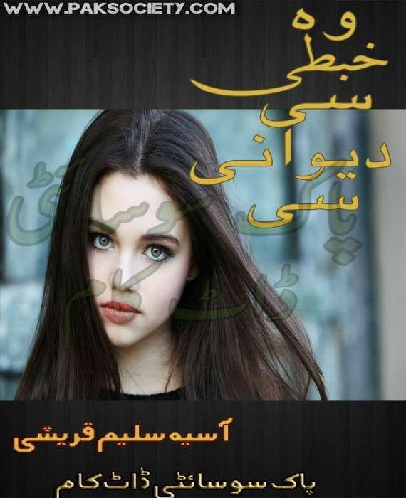 woh khabti si deewani si novel