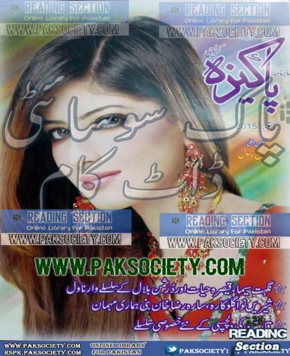 Pakeezah Digest October 2015