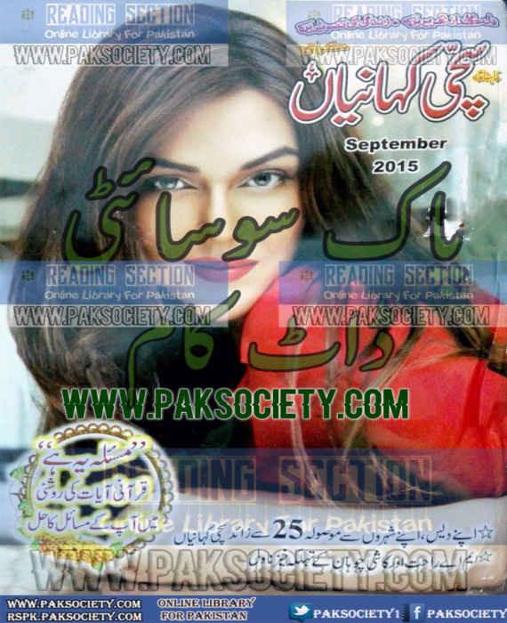 Sachi Kahaniyan Digest September 2015